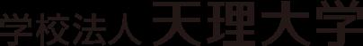学校法人 天理大学 Tenri University.